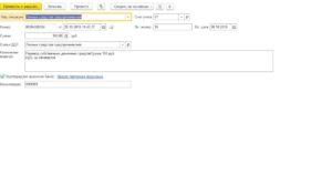 Внесение собственных средств на расчетный счет в 1с с использованием кассы получается двойная проводка