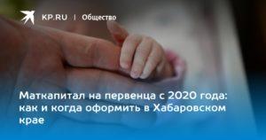 Мат Капитал В 2020 Году Плюс 250 Тысяч