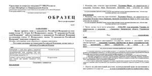 На чье имя подается заявление о приеме в гражданство российской федерации