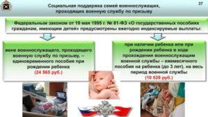 Пособия Военным При Рождении Ребенка 2020