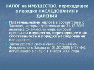 Нк рф налог на дарение иностранцу