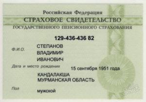 Где получить дубликат пенсионного удостоверения