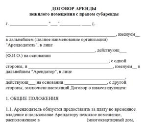 Какие Документы Нужны При Регистрации Договора Аренды Нежилого Помещения В 2020