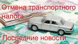 Когда Отменили Транспортный Налог В России 2020 Последние Новости