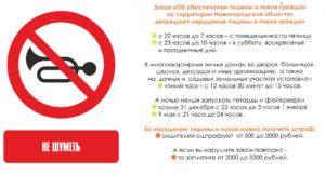 Новый закон о тишине в свердловской области на 2020 год