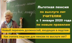 Пенсия По Выслуге Лет Учителям Школ В Рб