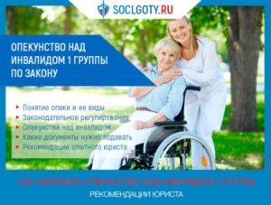 Какие Документы Нужны Для Оформления Опекунства Сестрой Над Инвалидом 1 Группы