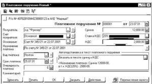 Оплата Выписки Из Егрюл Платежное Поручение 2020