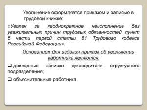 Выплаты при увольнении по статье 81 пункт 2