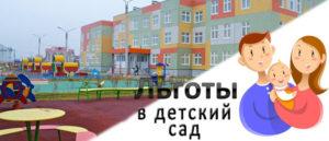 Льготы При Поступлении В Детский Сад 2020 Москва