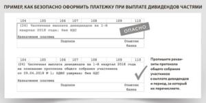 Выплата дивидендов платежное поручение образец 2020