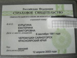 Дата регистрации снилс как узнать по номеру