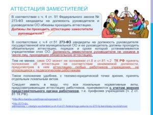 Обязательная Аттестация Бухгалтеров 2020 Год 238 Фз