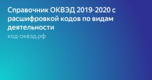 Оквэд Медицинская Деятельность 2020