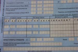 Выдается ли больничный лист при лечении в дневном стационаре