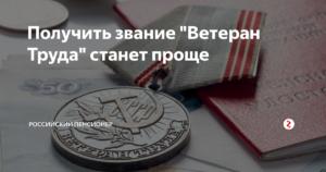 Как Получить Звание Ветеран Труда Без Наград В Краснодарском Крае