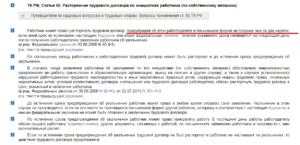 Может ли работник отработать 14 дней при увольнении по закону в казахстане