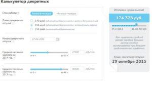 Онлайн Калькулятор Расчёта Декретных Выплат В 2020 Году