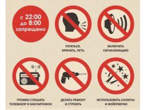 Правила Соблюдения Тишины В Многоквартирном Доме В Москве