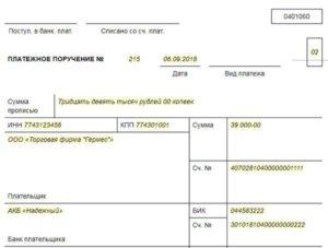 Образец Платежки По Ндфл С Дивидендов В 2020 Году