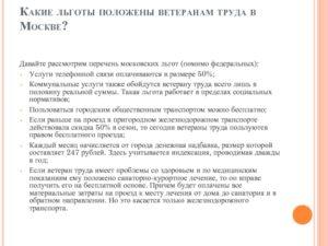 Льготы Ветеранам Труда В Москве На Электроэнергию