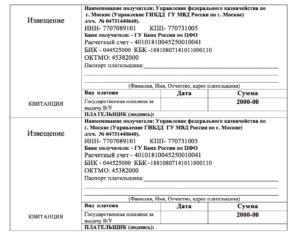 Как Оплатить В Краснодаре Госпошлину За Замену Водительского Удостоверения