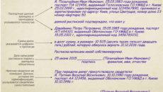 Являнтся Ли Расписка Документом Об Оплате