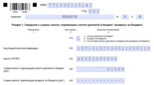 Коды По Ндфл В 2020 128/116 С Суммаи Вычета