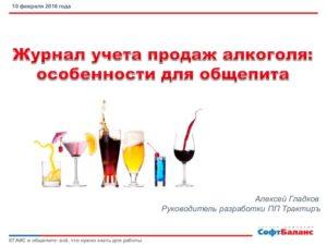 Правила Продажи Алкоголя В Общепите 2020