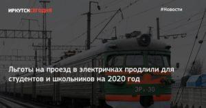 Льгота Пенсионерам На Проезд В Электричках В 2020 Году В Спб