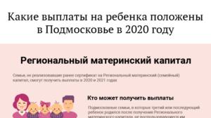 Какие Выплаты Полагаются При Рождении Второго Ребенка В 2020 Году В Подмосковье