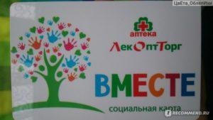 Аптека по детской социальной карте