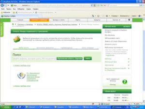Оплатить Страховые Взносы 2020 Через Сбербанк Онлайн