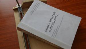 Бухгалтерский учет как сшить тома с документами