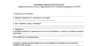 Комиссия Втэк Характеристика Рабочего Места Младшего Воспитателя