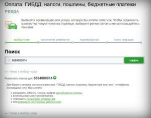 Как оплатить пенсионные взносы ип через сбербанк онлайн
