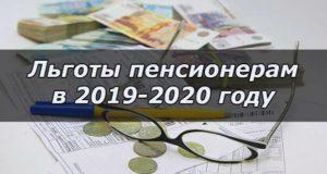 Льготы Земельный Налог Пенсионерам В Ленинградской Области В 2020 Году