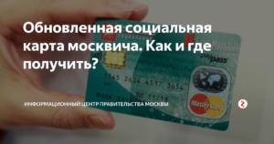 Может ли получить карту москвичи приезжий пенсионер с временной регистрацией