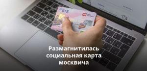Размагнитилась социальная карта москвича что делать