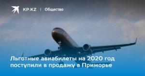 Какие Скидки Будут На 2020год Для Школьников На Авиабилеты