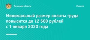 Минимальная Оплата С 1 Января 2020 Года В Ростовской Области