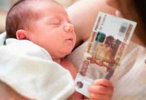 Выплаты за второго ребенка при рождении калининград