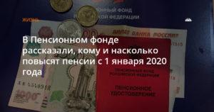 Полагается Ли Компенсация Пенсионеру За 2020 Год Уволившемуся После 1 Января 2020 Года