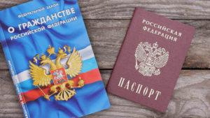 Административный регламент для получение гражданство рф 2020году