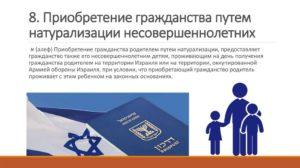 Второе гражданство израиль плюсы и минусы