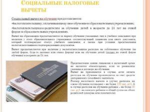 Налоговый вычет за учебу срок давности
