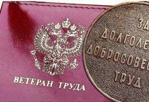 Как Получить Ветерана Труда В 2020 Году В Великом Новгороде