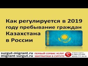 Пребывание Граждан Казахстана В России Без Регистрации В 2020 Году