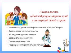 Беседа права детей сирот