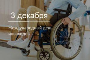 Какого Числа День Инвалида В 2020 Году